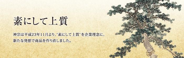 """[素にして上質]神宗は平成23年11月より、""""素にして上質""""を企業理念に、新たな発想で商品を作り直しました。"""