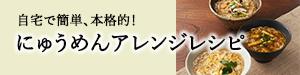 「神宗のにゅうめんアレンジレシピ」