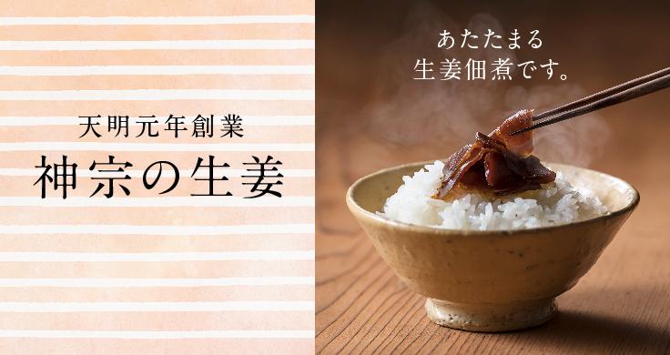 天明元年創業「神宗の生姜」あたたまる生姜佃煮です。