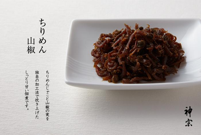[ちりめん山椒]ちりめんじゃこと山椒の実を独自の加工法で炊き上げたしっとり甘い佃煮です。