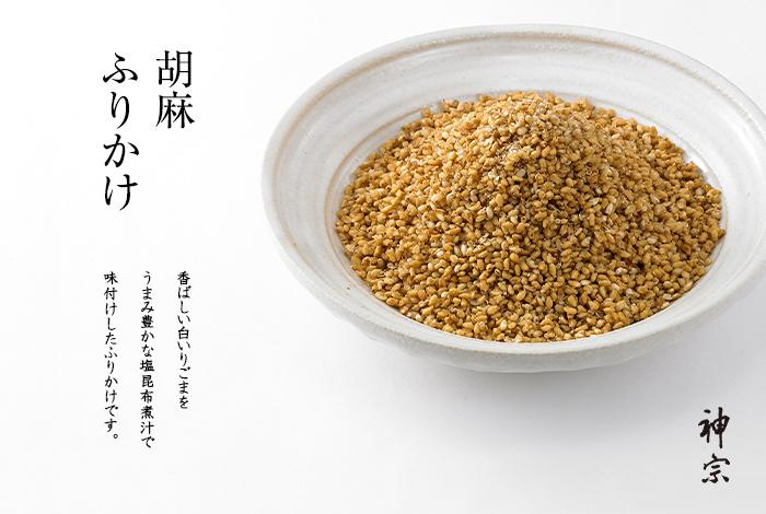 [胡麻ふりかけ]白ごまを塩昆布煮汁で味付けした香ばしいふりかけです。