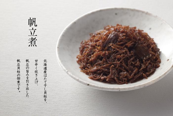 [帆立煮]北海道産ほたて干し貝柱を、甘辛く炊き上げ、帆立の旨みを引き出した帆立貝柱の佃煮です。