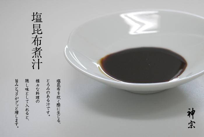 [塩昆布煮汁]塩昆布を炊く際に生じる、とろみのある汁です。様々な料理の隠し味として入れると、旨みとコクがグッと増します。
