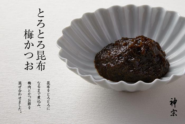 [とろとろ昆布 梅かつお]昆布をとろとろになるまで煮込み、梅肉とかつお節を混ぜ合わせました。