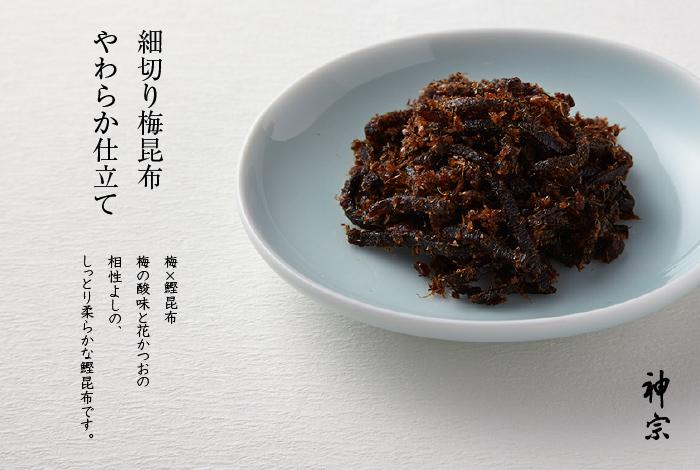 [細切り梅昆布 やわらか仕立て]梅×鰹昆布 梅の酸味と花かつおの相性よしの、しっとり柔らかな鰹昆布です。