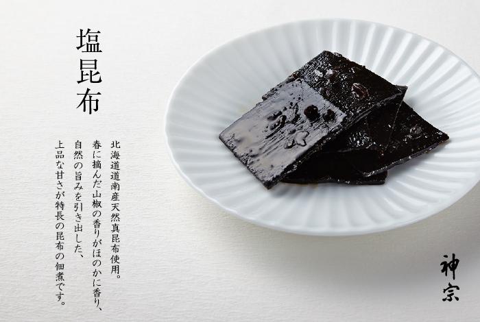 [塩昆布]北海道白口浜産天然真昆布使用。春に摘んだ山椒の香りがほのかに香り、自然の旨みを引き出した、上品な甘さが特長の昆布の佃煮です。