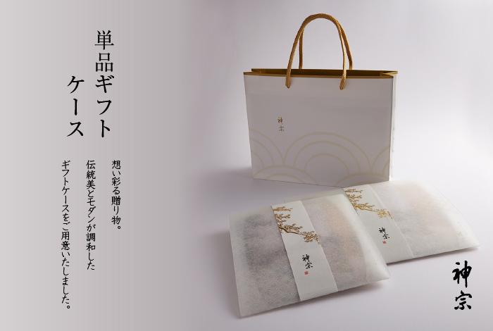 [単品ギフトケース]想い彩る贈り物。伝統美とモダンが調和したギフトケースをご用意いたしました。