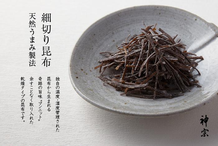 """[細切り昆布 天然うまみ製法]独自の温度・湿度管理された昆布から生まれる奇跡の旨味""""マンニット""""余すことなく取り入れた乾燥タイプの昆布です。"""