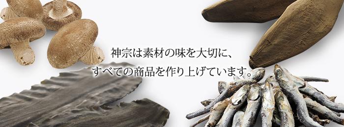 神宗は素材の味を大切に、すべての商品を作り上げています。