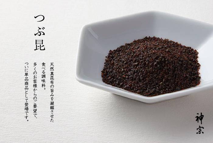 [つぶ昆]天然真昆布の旨みを凝縮させた食べる調味料。多くのお客様からのご要望で、ついに単品商品として登場です。