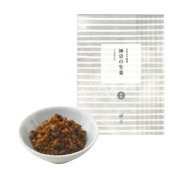 ★新商品★神宗の生姜【くるみ入り・減塩】