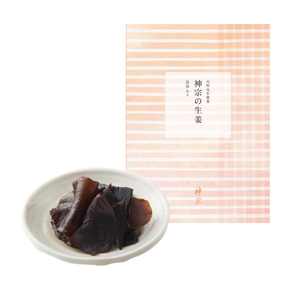 ★新商品★神宗の生姜【昆布入り】