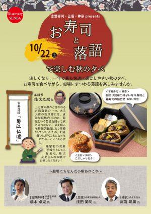 お寿司と落語で楽しむ秋の夕べ