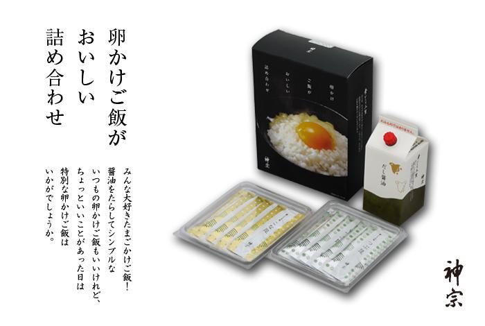 卵かけご飯メインイメージ