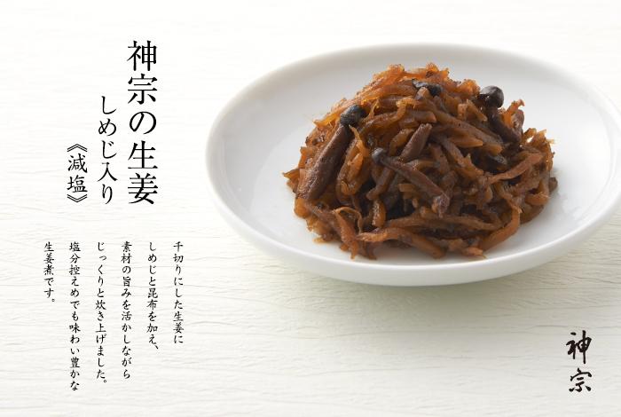 神宗の生姜【しめじ入り・減塩】千切りにした生姜にしめじを加え、だしと日本の伝統的な調味料でじっくり炊き上げることにより、素材の旨味を生かし、塩分控えめでも味わい豊かな生姜煮に仕上げました。