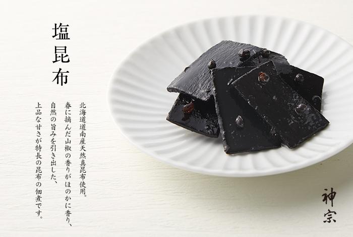 [塩昆布]北海道道南産天然真昆布使用。春に摘んだ山椒の香りがほのかに香り、自然の旨みを引き出した、上品な甘さが特長の昆布の佃煮です。