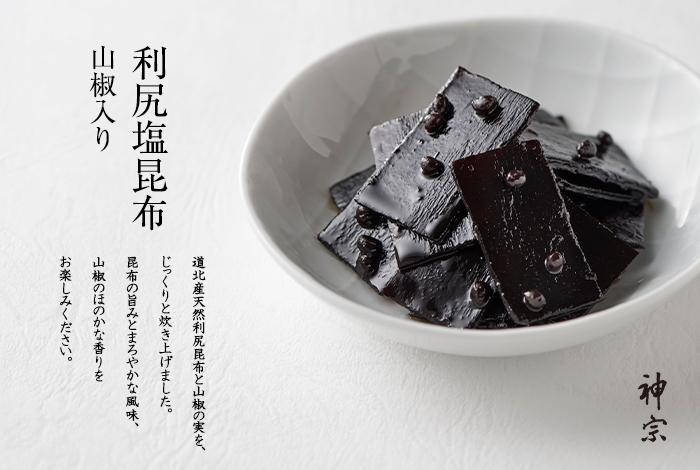 [利尻塩昆布]北海道道北産天然利尻昆布使用。山椒の実とじっくり時間をかけて炊き上げました。