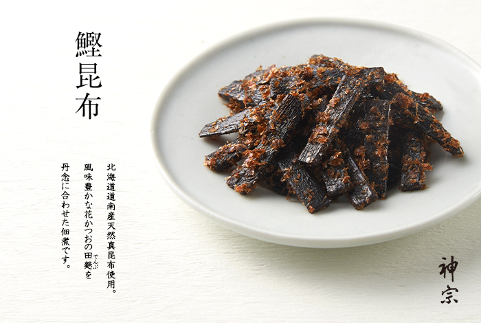 [鰹昆布]北海道白口浜産天然真昆布使用。風味豊かな花かつおの田麩(でんぶ)を丹念に合わせた佃煮です。