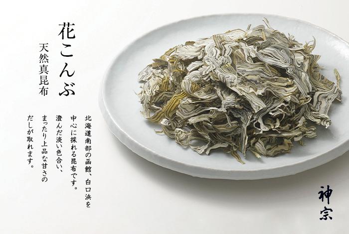 [花こんぶ_天然真昆布]北海道南部の函館、渡島半島東岸の白口浜を中心に採れる昆布です。澄んだ淡い色合い、まったり上品な甘さのだしが取れます。